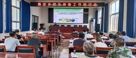西平县焦庄乡召开综治保险工作培训会
