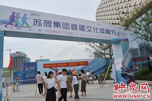 漯河苏荷集团首届文化体育节开赛