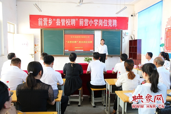 """平顶山宝丰:""""县管校聘"""" 3689名教师分批竞聘上岗"""