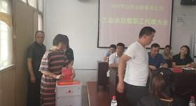 汝州市公路运输服务公司工会成立