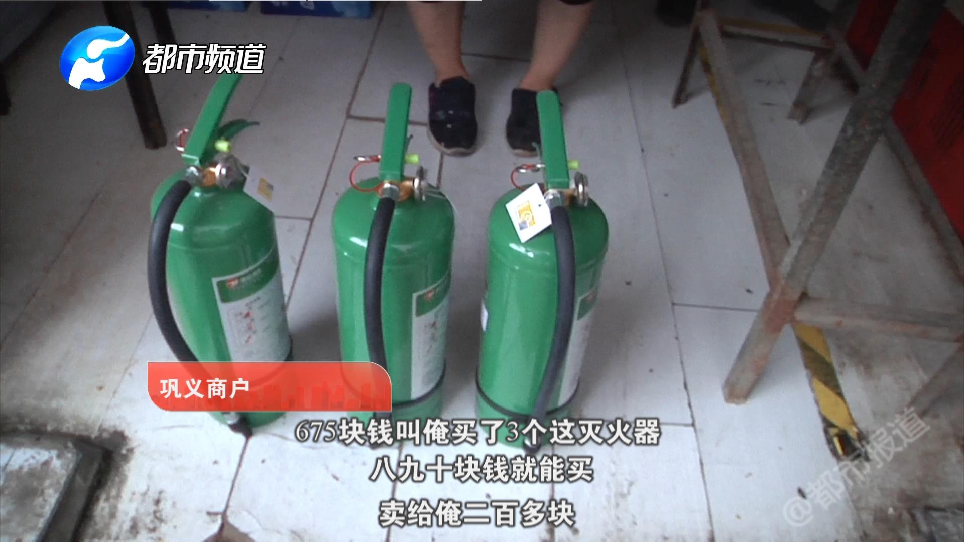 """""""消防员""""恐吓巩义商户买消防器材,不买就罚款?负责人:这是个误会"""