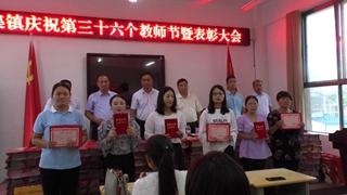 鹿邑县辛集镇召开庆祝第36个教师节暨表彰大会