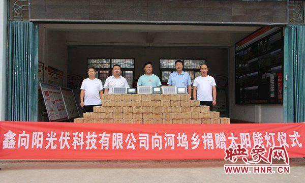 新蔡县河坞乡:捐赠太阳能灯 照亮农户新生活