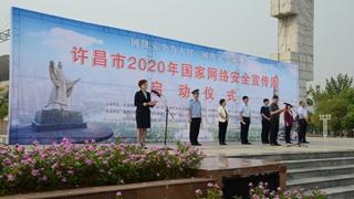 许昌市2020年国家网络安全宣传周开幕