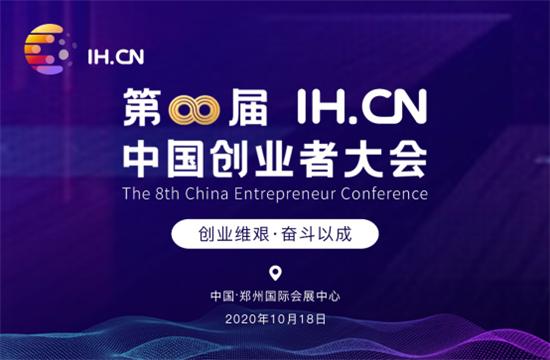 解析消费升级 第八届中国创业者大会将于10月18日启幕
