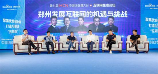"""创业维艰,奋斗以成""""  第八届中国创业者大会将于10月18日郑州启幕"""