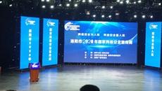 洛阳市2020年国家网络安全宣传周活动启动