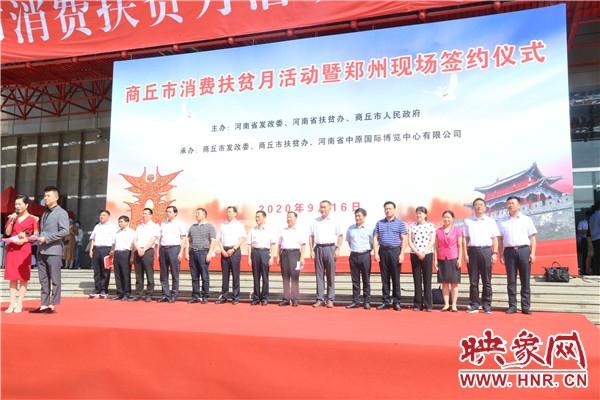 商丘市消费扶贫月活动暨签约仪式在郑举行