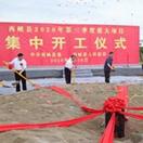 西峡县第三季度10个重大项目集中开工