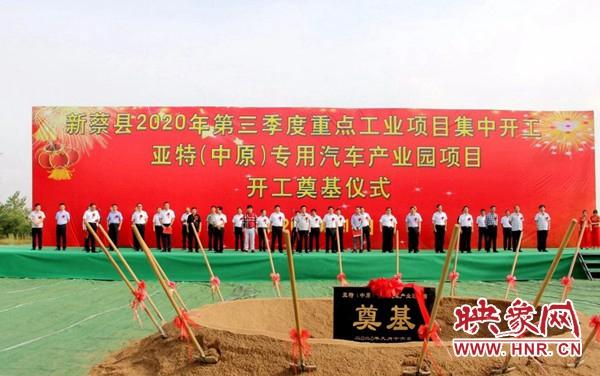 驻马店新蔡第三季度重点工业项目集中开工