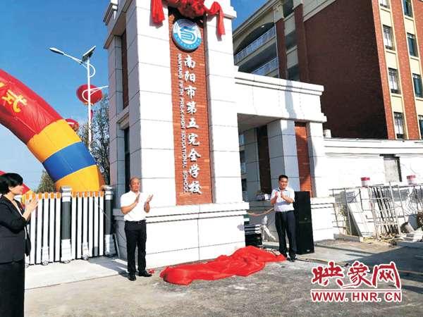 南阳市第五完全学校正式揭牌投入使用