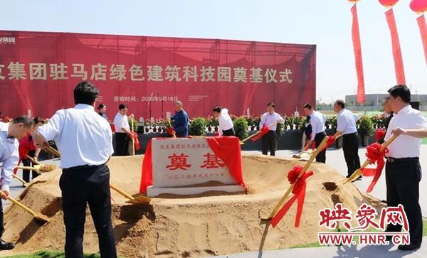 总投资约15亿元 驻马店绿色建筑科技园项目开工兴建