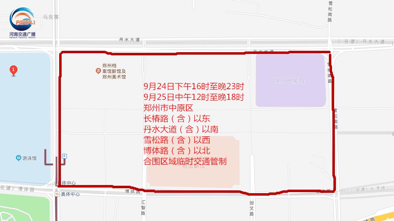 中国金鸡百花电影节活动期间 郑州市部分区域和道路实施临时交通管制