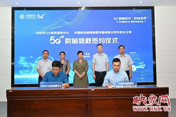 """5G技术拓宽""""生命通道""""  开封市""""5G+智慧医疗""""发布会举行"""