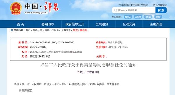 许昌市公布一批最新人事任免名单 快来看看
