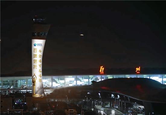 百瑞信托在机场塔台为金鸡百花电影节喝彩