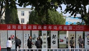 泌阳县举行喜迎国庆老年诗书画作品展
