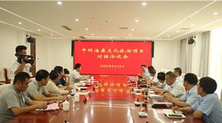 濮阳市示范区召开中科浩鼎文化旅游项目对接洽谈会