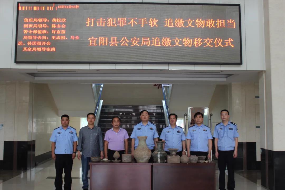 宜阳县公安局举行追缴文物移交仪式