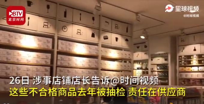 名创优品指甲油致癌物超标1400多倍!华东负责人称不知是否在售