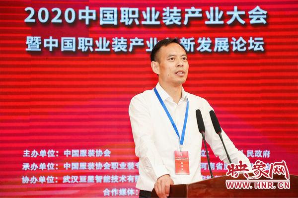 撤县设市一周年|2020中国职业装产业大会在长垣市召开