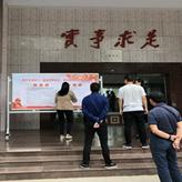 安阳市委党校开展移风易俗主题活动