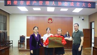 鹤壁市破产管理人协会正式揭牌成立