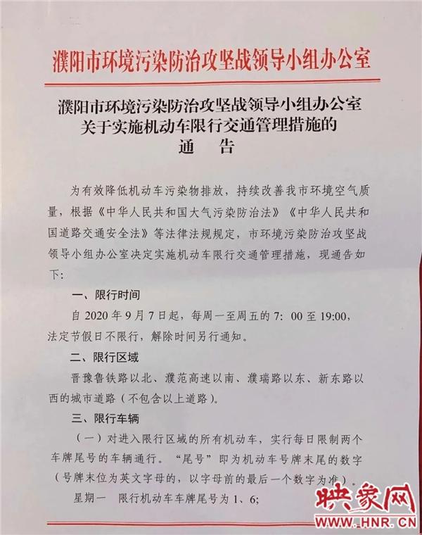 濮阳市9月7日起实施机动车限行交通管理措施