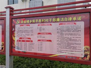 濮阳市纪检监察机关全面开展廉洁乡村建设