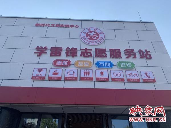 鹤壁经开区志愿服务站上线 贴心服务不间断