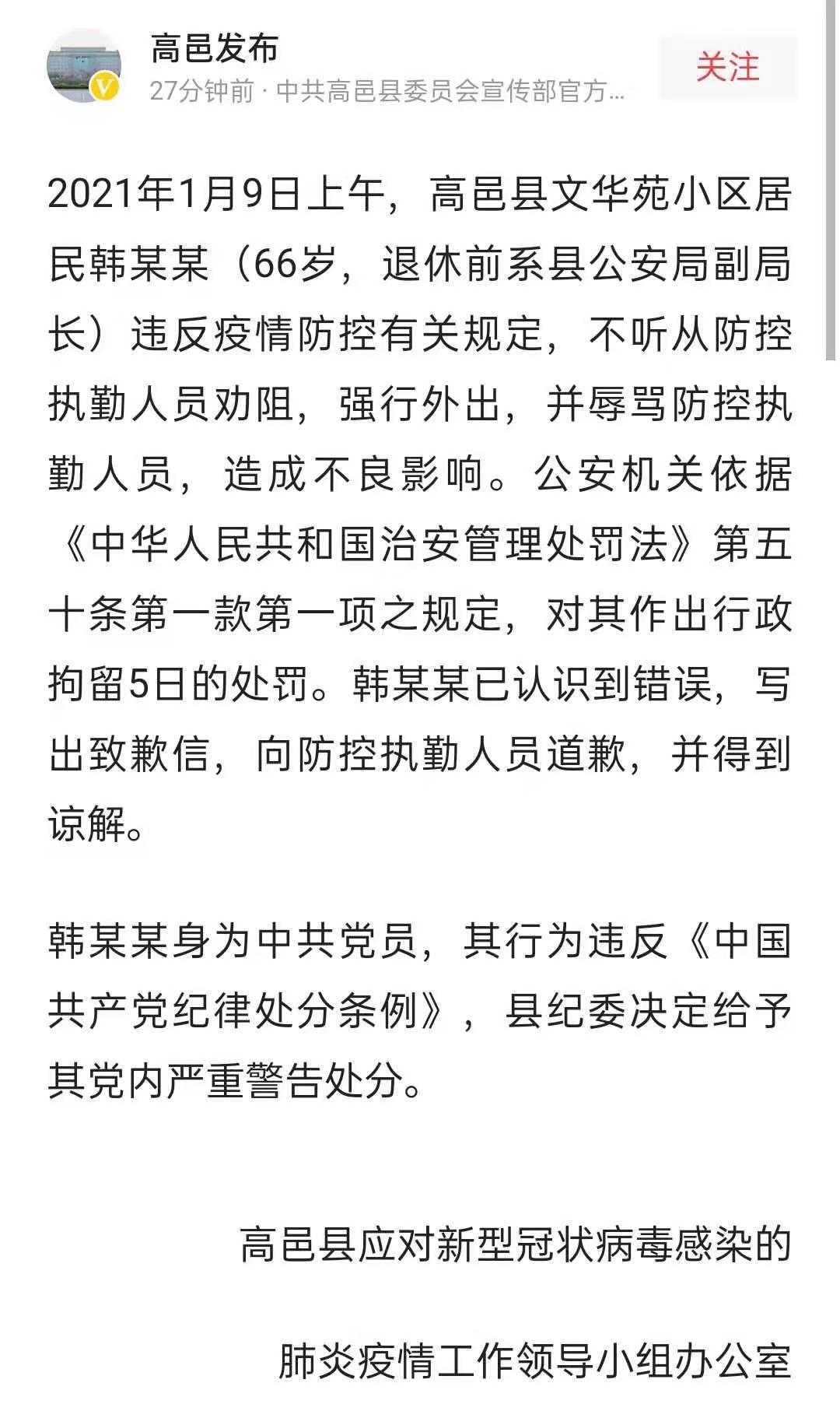 石家庄一公安局退休副局长不戴口罩强行外出,还辱骂防控执勤人员,行拘5日!
