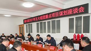 潢川县召开2021年五大组团重点项目谋划座谈会