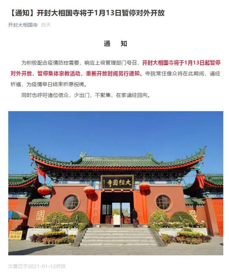 周知!少林寺、白马寺等河南多个宗教场所暂停对外开放