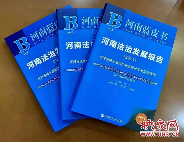 2021年河南法制蓝皮书发布 推动黄河生态保护发展