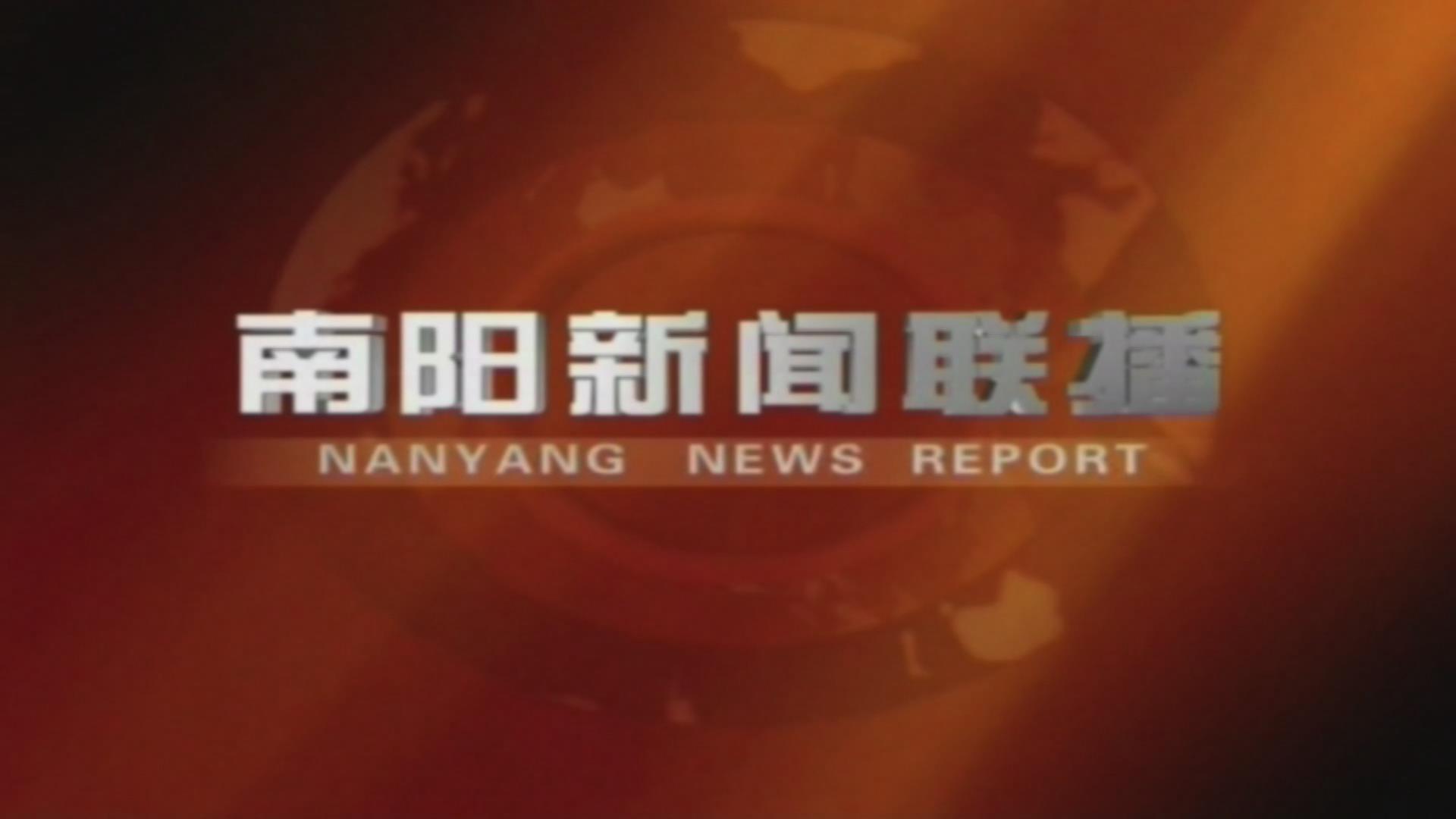 南阳新闻联播2021.1.13