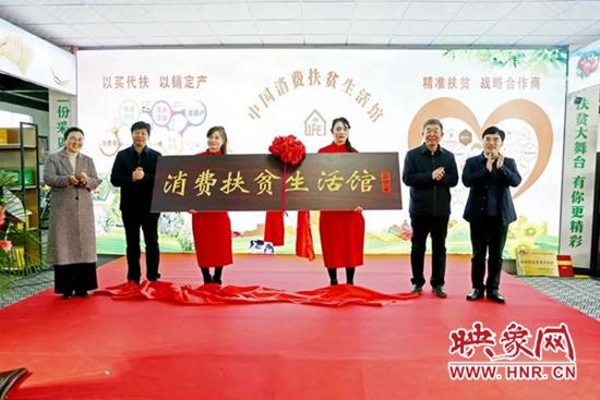 中国消费扶贫生活馆驻马店天中馆揭牌