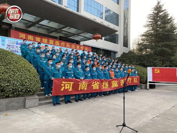 石家庄深夜以最高礼遇迎接河南援冀医疗队!_中原网视台