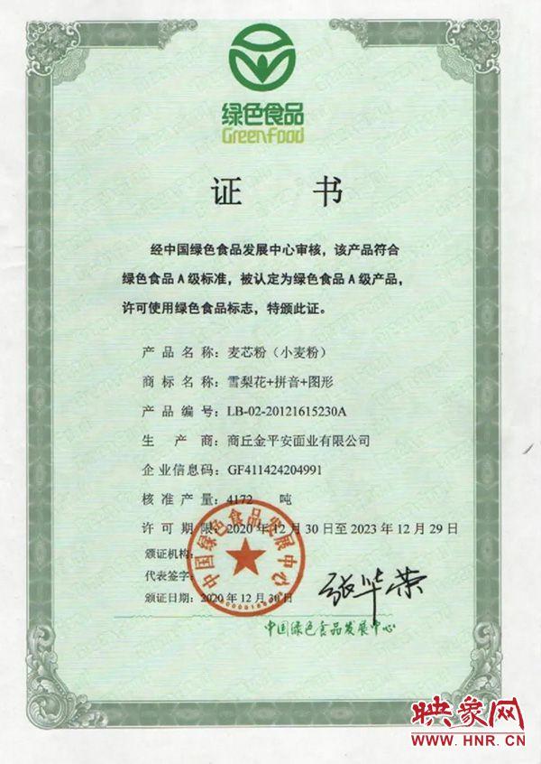 柘城县2个产品被认定为国家绿色食品A级产品