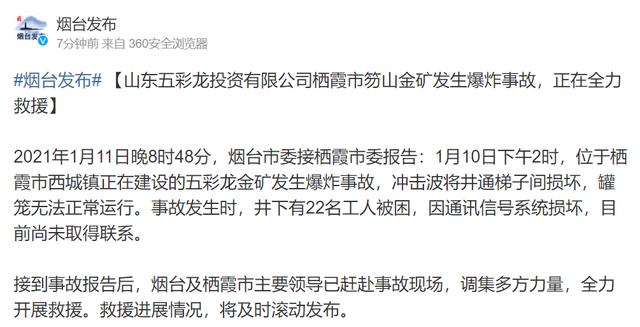 摩登5开户山东栖霞一金矿发生爆炸事故,22名工人被困 ... 社会