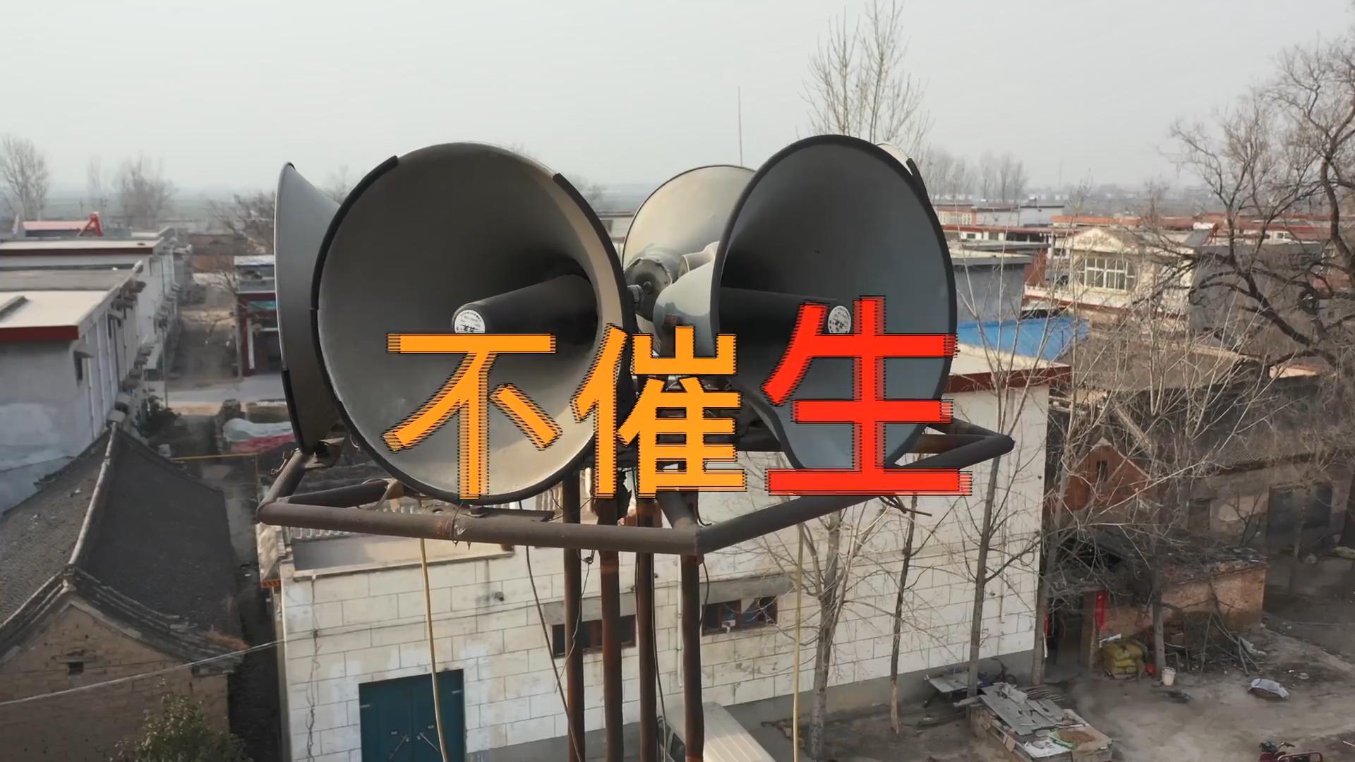 """河南村长用大喇叭喊话""""就地过年"""" 网友:说得太好了"""