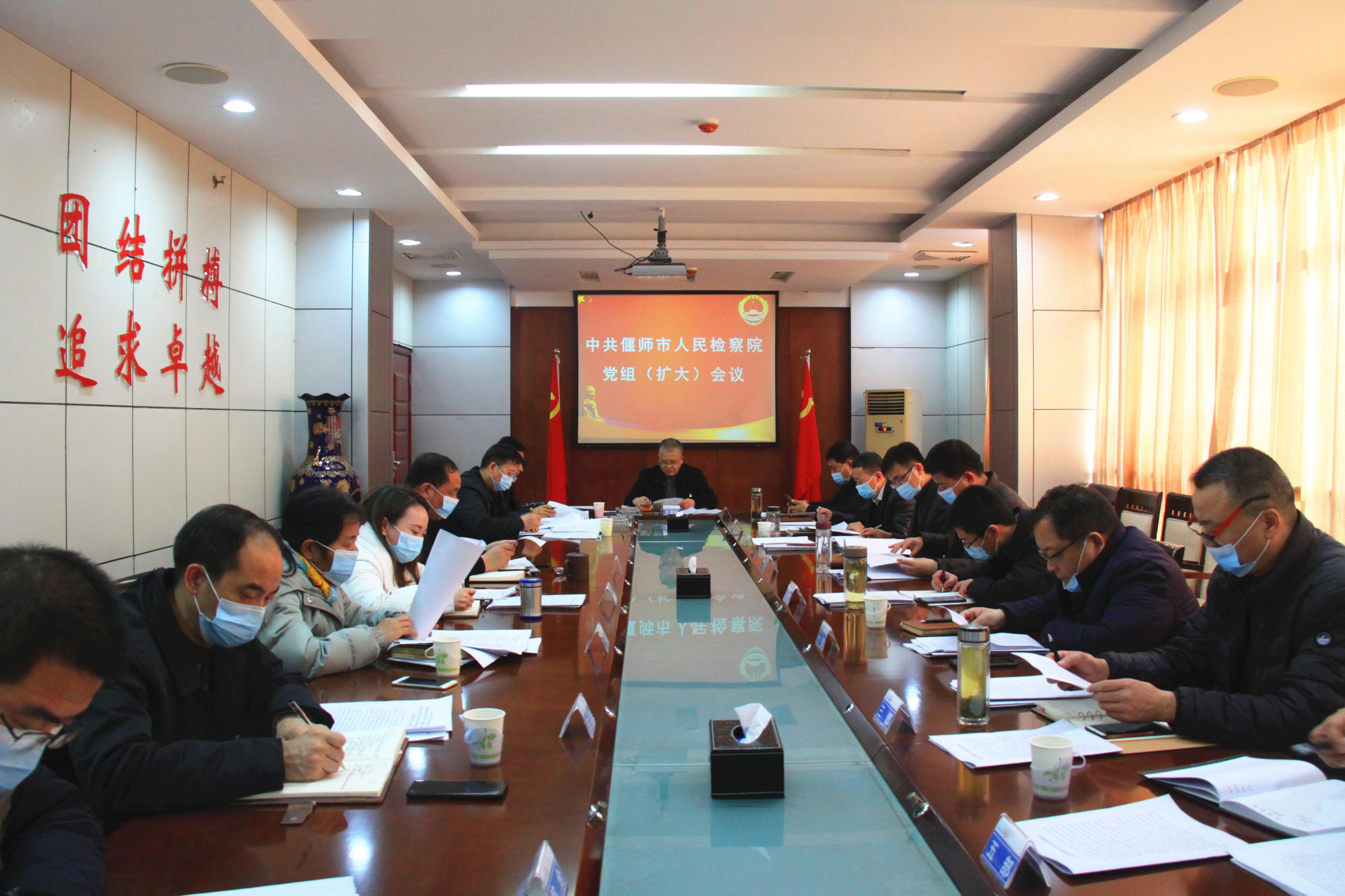 偃师检察院召开党组(扩大)会议