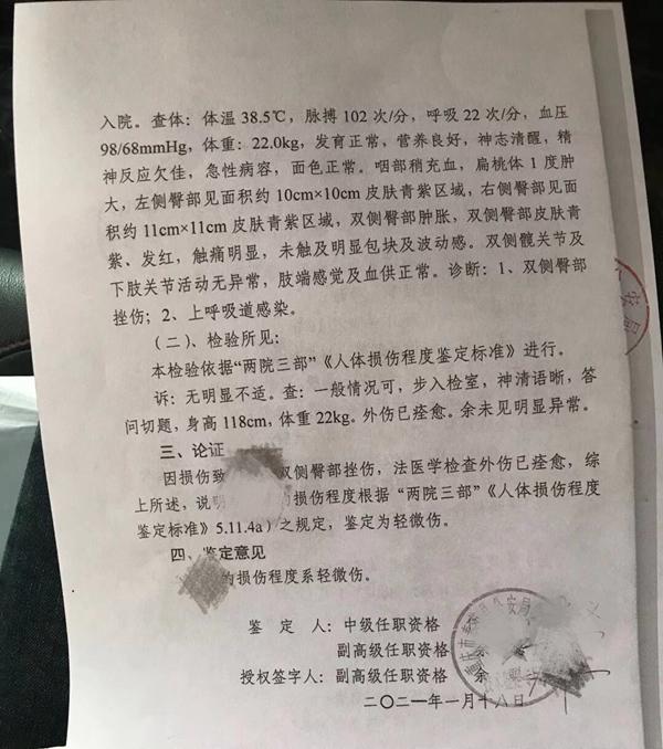 重庆6岁女生遭老师体罚入院,法医鉴定为轻微伤 家属要求依法处理涉事老师