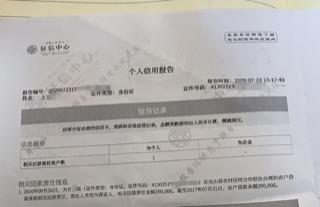 被银行工作人员冒名担保贷款58万元 信阳光山夫妻被纳入征信黑名单
