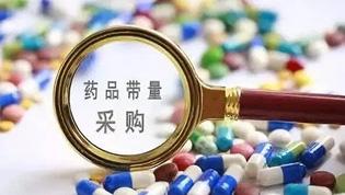 药品带量采购将制度化常态化
