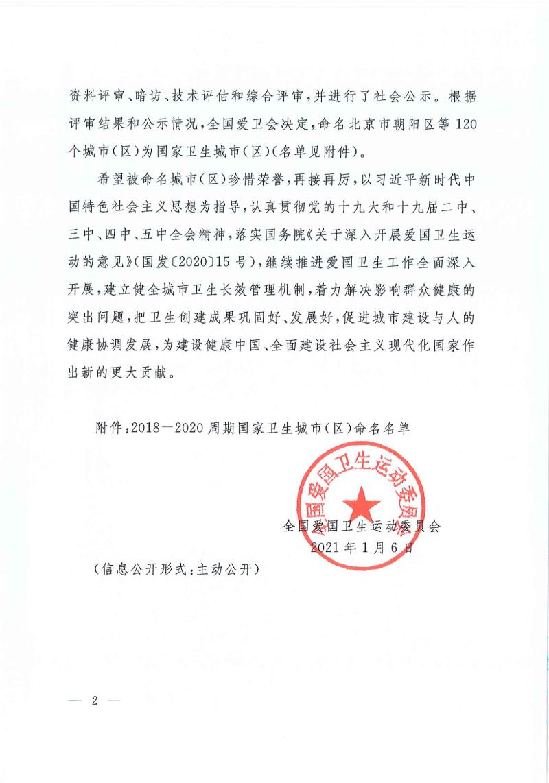 """好消息!河南这九市荣获""""国家卫生城市""""称号"""