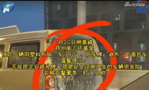 """危险!郑州南三环高架惊现塑料布""""车门儿""""面包车"""