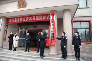 舞阳县公安局森林警察大队、县公安局森林分局揭牌