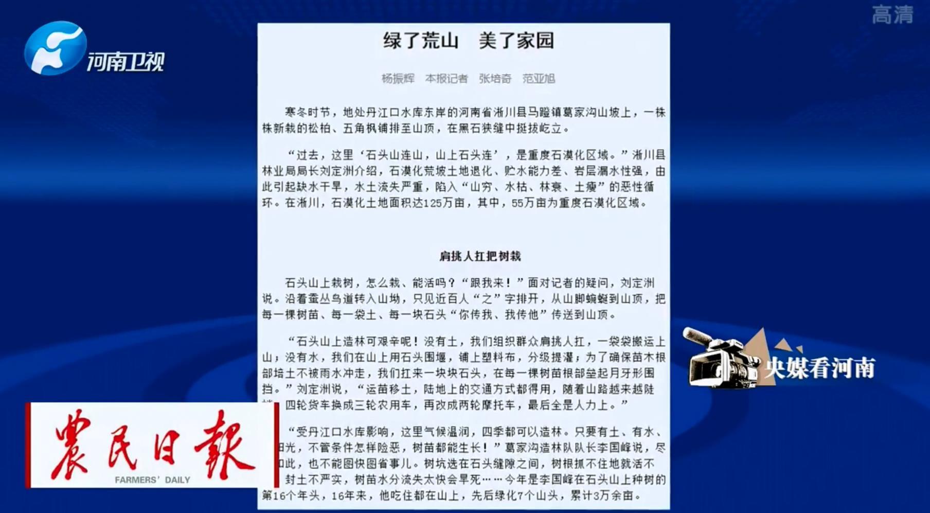 中央媒体关注郑州进口冷链食品集中监管仓、植树造林等情况