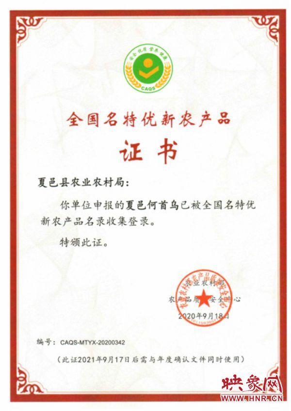 夏邑县新增3个全国名特优新农产品