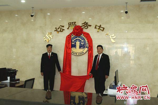 安阳中院举行新诉讼服务中心启用揭牌仪式
